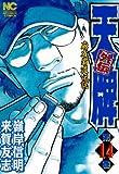 天牌外伝 14 (ニチブンコミックス)