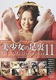 美少女の足裏 vol.11 NFDM-107 [DVD]