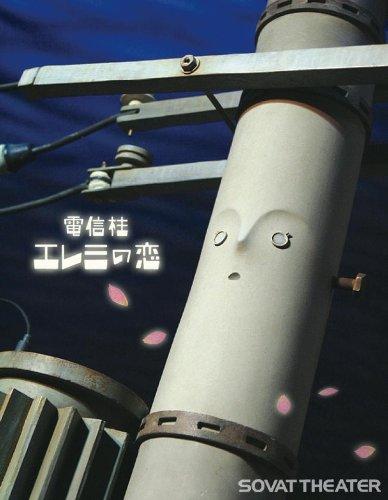 電信柱エレミの恋 [DVD]
