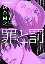 罪と罰7(アクションコミックス)