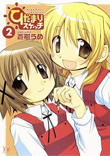 ひだまりスケッチ 2巻 (まんがタイムKRコミックス)