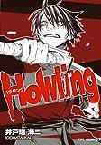 Howling (CR COMICS)