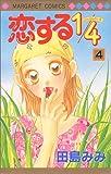 恋する1/4 (4) (マーガレットコミックス (3088))