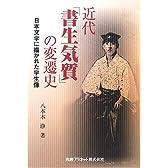 近代「書生気質」の変遷史―日本文学に描かれた学生像