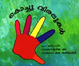 Little Fingers/Kocchu Viralukal