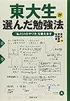 東大生が選んだ勉強法 (PHP文庫)