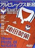アルビレックス新潟—J1リーグ10年目記念メモリアルブック (B・B MOOK 950)