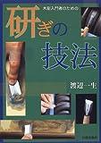 木彫入門者のための研ぎの技法   (日貿出版社)