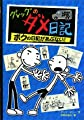 Rodrick Rules (Japanese Edition)