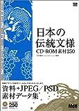 日本の伝統文様 CD-ROM素材250 (MdN books)
