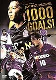サンフレッチェ広島 1000 GOALS 1993-2015 [DVD]