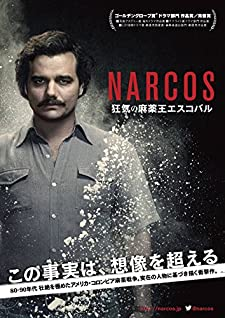 NARCOS ナルコス 狂気の麻薬王エスコバル シーズン1