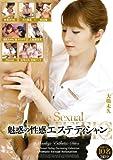 魅惑の性感エステティシャン ムーディーズ [DVD]