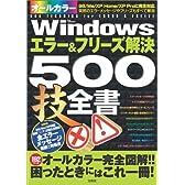 Windowsエラー&フリーズ解決500技全書 (TJ mook)