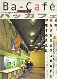 カフェ・スタイル (2) (ワールド・ムック (342))