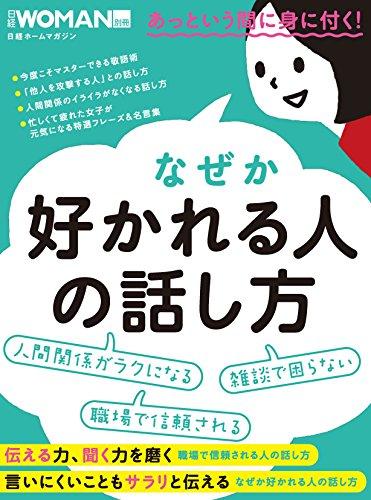 日経 WOMAN 別冊 なぜか好かれる人の話し方 大きい表紙画像