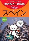 旅の指さし会話帳 miniスペイン [スペイン語] (旅の指さし会話帳mini)