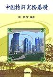 中国特許実務基礎   (発明協会)