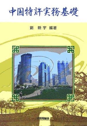 中国特許実務基礎
