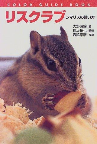 リスクラブ―シマリスの飼い方 (カラー・ガイド・ブック)