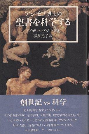アジモフ博士の聖書を科学する (1983年) -