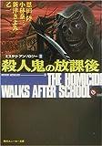 殺人鬼の放課後—ミステリ・アンソロジー〈2〉 (角川スニーカー文庫)