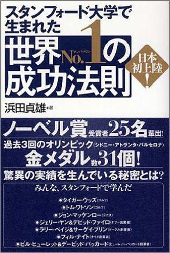 世界no.1の成功法則
