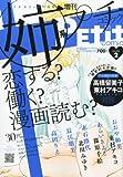 姉系Petit Comic (プチコミック) 2 2010年 11月号 [雑誌]
