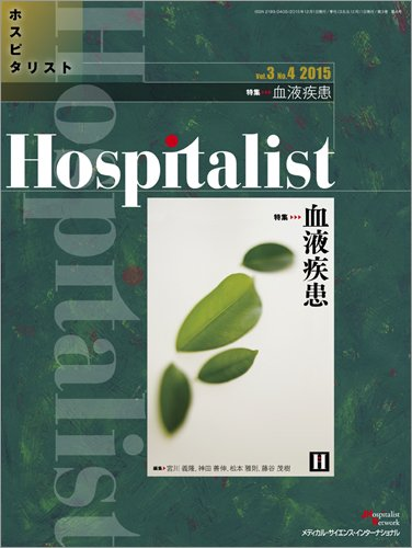 Hospitalist(ホスピタリスト) Vol.3 No.4 2015(特集:血液疾患)