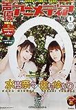 水樹奈々 【ポスター】 声優アニメディア2011年1月号 特典ポスター