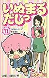 いぬまるだしっ 11 (ジャンプコミックス)