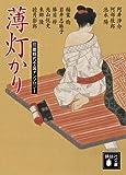 官能時代小説アンソロジー 薄灯かり (講談社文庫)