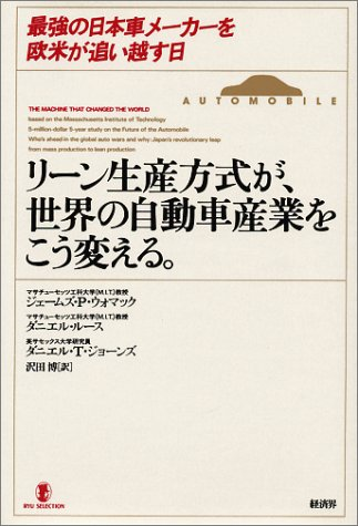 リーン生産方式が、世界の自動車産業をこう変える―最強の日本車メーカーを欧米が追い越す日 (リュウセレクション)