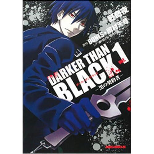 DARKER THAN BLACK-黒の契約者 1 (あすかコミックスDX) (コミック)
