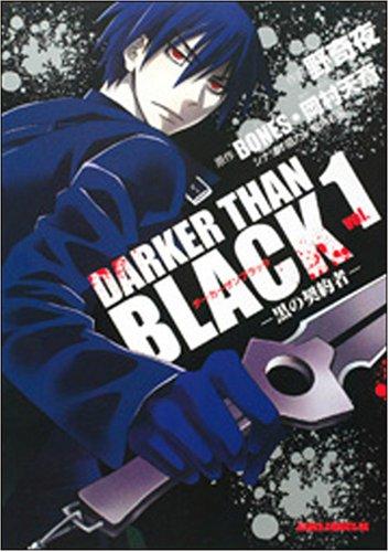 DARKER THAN BLACK-黒の契約者 1 (あすかコミックスDX)