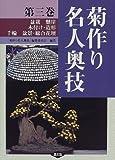 菊作り名人奥技〈第3巻〉盆栽 懸崖 木付け・造景 千輪 盆景・総合花壇