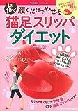 1日10分履くだけでやせる猫足スリッパダイエット (ヒットムックダイエットカロリーシリーズ)
