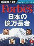 Forbes (フォーブス) 日本版 2009年 07月号 [雑誌]