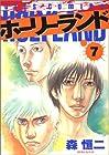 ホーリーランド 第7巻 2004年02月27日発売