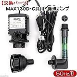 MAX130D・C共用 循環ポンプ 50Hz 交換パーツ 東日本用