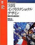 実践インストラクショナルデザイン―事例で学ぶ教育設計 (情報デザインシリーズ)