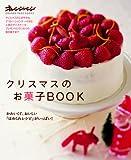 クリスマスのお菓子BOOK (ORANGE PAGE BOOKS)