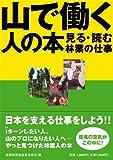 山で働く人の本—見る・読む林業の仕事