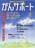 がんサポート 2006年 09月号 [雑誌]