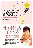 子どもの成長に飛び級はない―赤ちゃんから就学前の育児のコツ