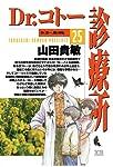 Dr.コトー診療所 25 Dr.コトー、想い悩む。 (ヤングサンデーコミックス)