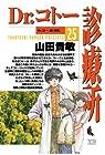 Dr.コトー診療所 第25巻 2010年06月30日発売