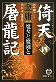 倚天屠龍記〈4〉魔女と魔剣と (徳間文庫)