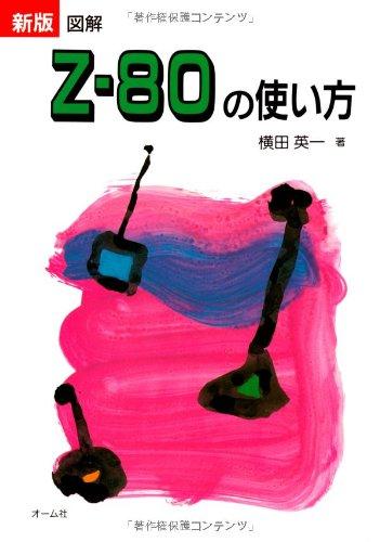 新版 図解Z‐80の使い方