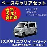 【スズキ】エブリィDA64V/DA64W  ハイルーフ H17.8~ 【日本製ベースキャリアセット】
